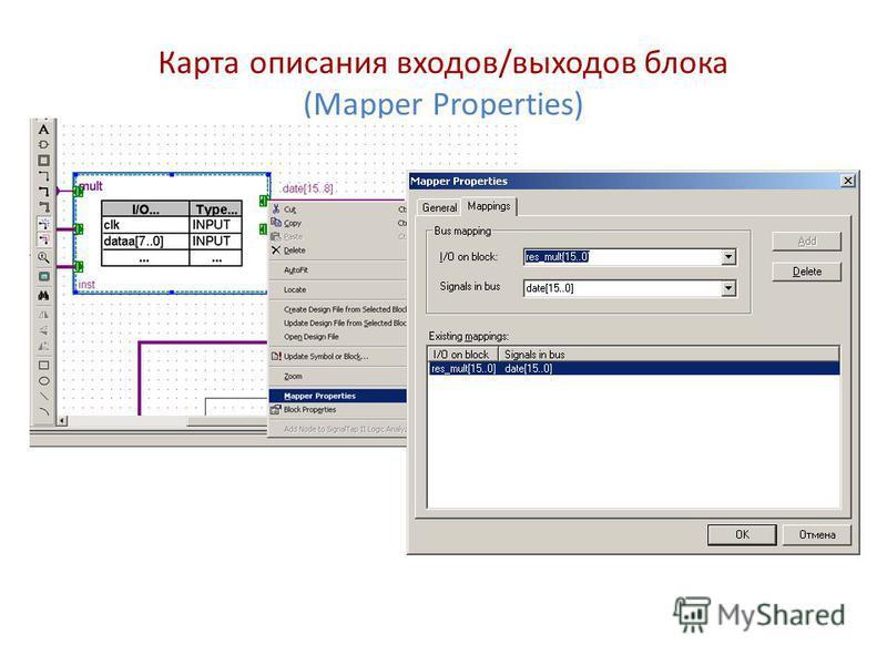 Карта описания входов/выходов блока (Mapper Properties)