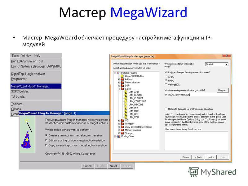 Мастер MegaWizard Мастер MegaWizard облегчает процедуру настройки мегафункции и IP- модулей