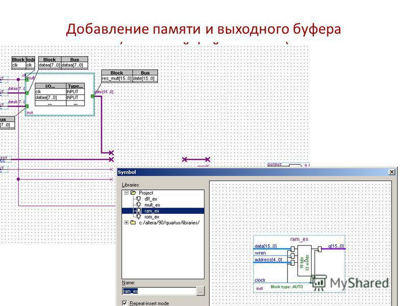 Добавление памяти и выходного буфера (в верхний файл проекта)
