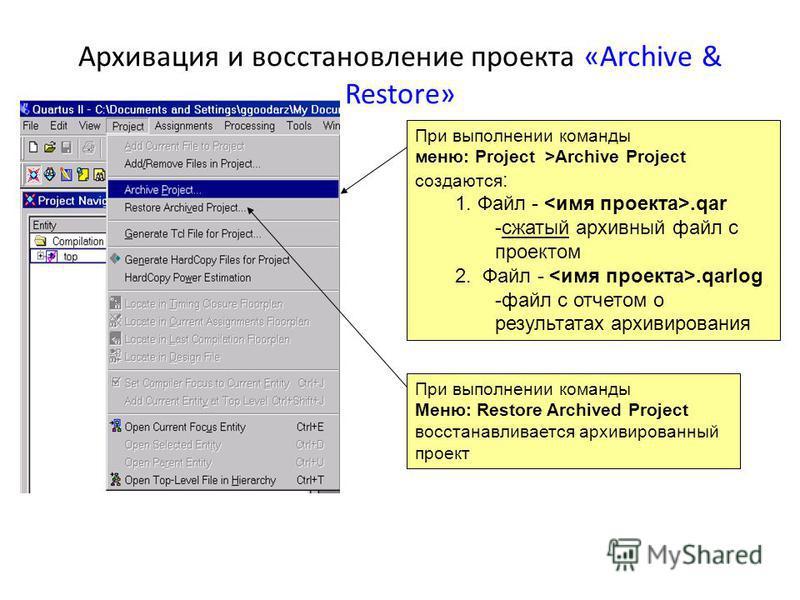Архивация и восстановление проекта «Archive & Restore» При выполнении команды меню: Project >Archive Project создаются : 1. Файл -.qar -сжатый архивный файл с проектом 2. Файл -.qarlog -файл с отчетом о результатах архивирования При выполнении команд