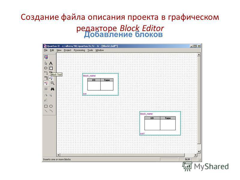 Создание файла описания проекта в графическом редакторе Block Editor Добавление блоков