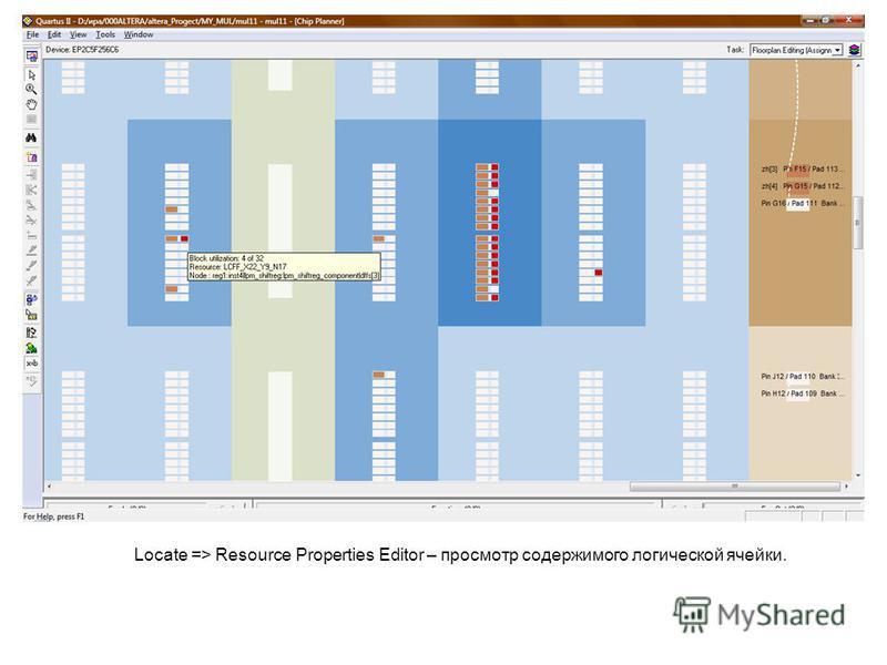 Locate => Resource Properties Editor – просмотр содержимого логической ячейки.