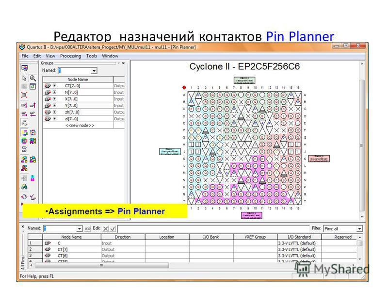 Редактор назначений контактов Pin Planner Assignments => Pin Planner