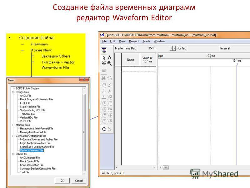 Создание файла временных диаграмм редактор Waveform Editor Создание файла: – File=>new – В окне New: Закладка Others Тип файла – Vector Wavewform File