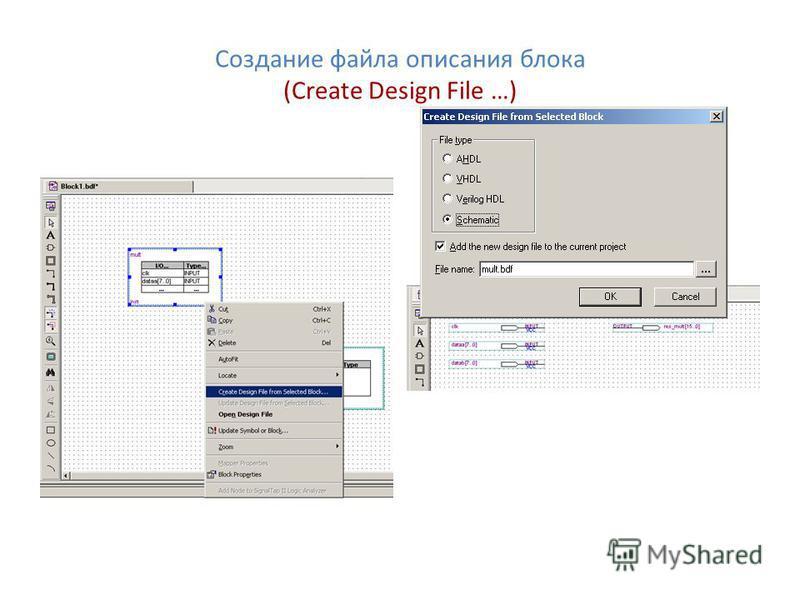 Создание файла описания блока (Create Design File …)