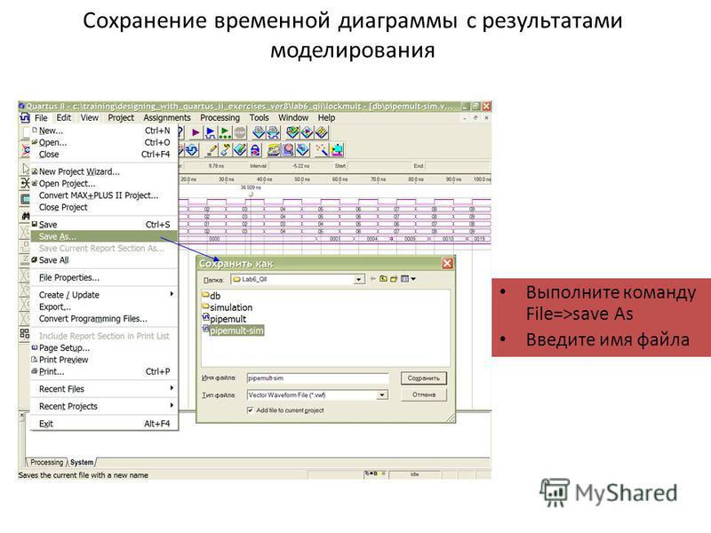 Сохранение временной диаграммы с результатами моделирования Выполните команду File=>save As Введите имя файла