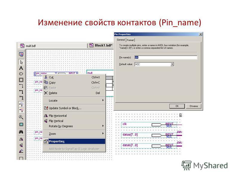 Изменение свойств контактов (Pin_name)