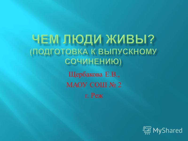 Щербакова Е. В., МАОУ СОШ 2 г. Реж