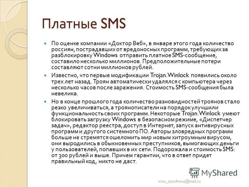 Платные SMS По оценке компании « Доктор Веб », в январе этого года количество россиян, пострадавших от вредоносных программ, требующих за разблокировку Windows отправить платное SMS- сообщение, составило несколько миллионов. Предположительные потери