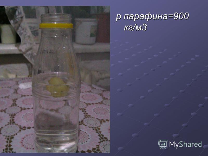 р парафина=900 кг/м 3