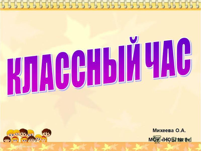 Михеева О.А. МОУ «НОШ 5»