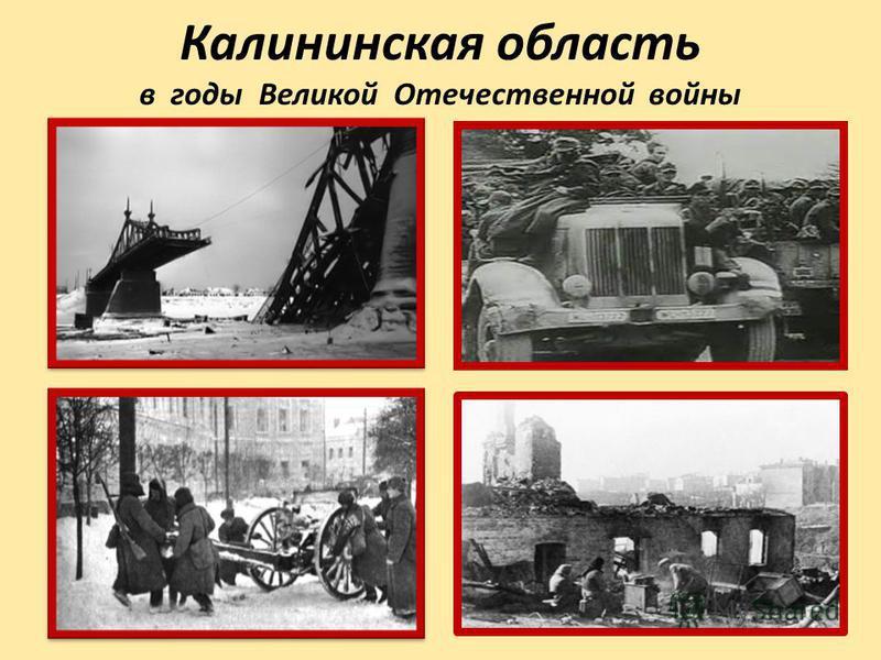 Калининская область в годы Великой Отечественной войны