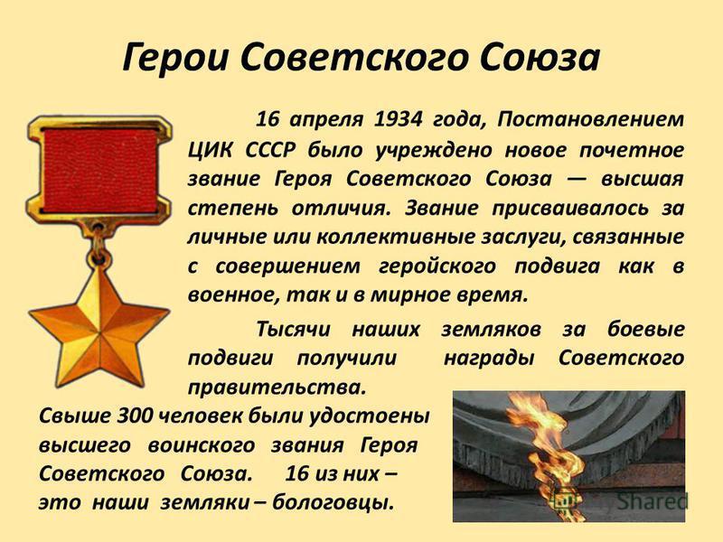 Герои Советского Союза 16 апреля 1934 года, Постановлением ЦИК СССР было учреждено новое почетное звание Героя Советского Союза высшая степень отличия. Звание присваивалось за личные или коллективные заслуги, связанные с совершением геройского подвиг