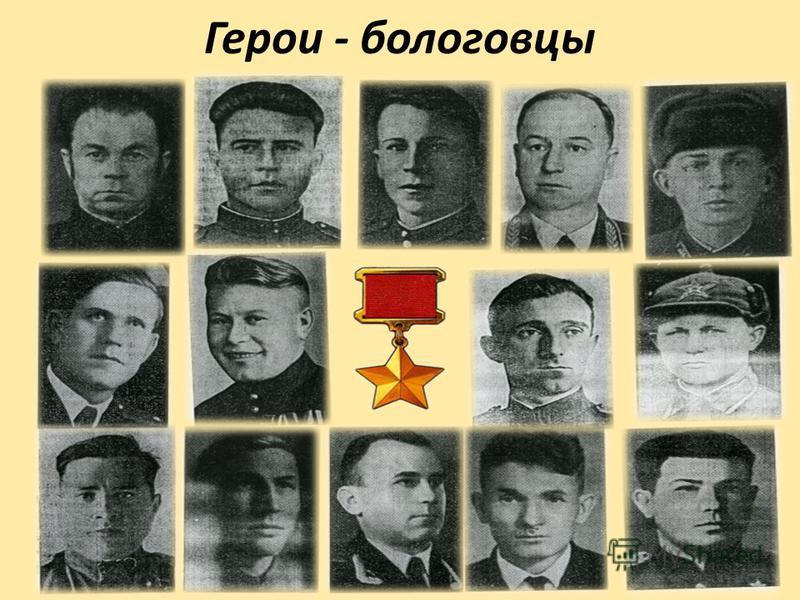 Герои - бологовцы