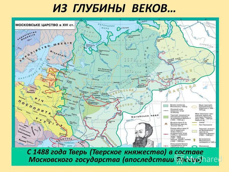 ИЗ ГЛУБИНЫ ВЕКОВ… С 1488 года Тверь (Тверское княжество) в составе Московского государства (впоследствии России)