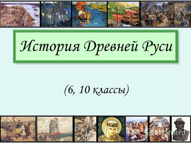 История Древней Руси (6, 10 классы)
