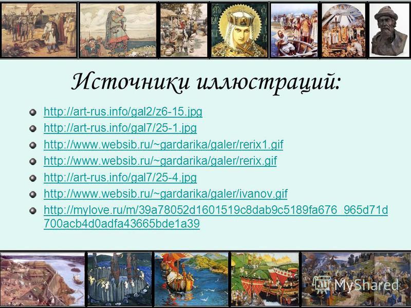 Источники иллюстраций: http://art-rus.info/gal2/z6-15. jpg http://art-rus.info/gal7/25-1. jpg http://www.websib.ru/~gardarika/galer/rerix1. gif http://www.websib.ru/~gardarika/galer/rerix.gif http://art-rus.info/gal7/25-4. jpg http://www.websib.ru/~g