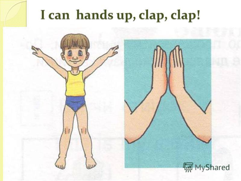 I can hands up, clap, clap!