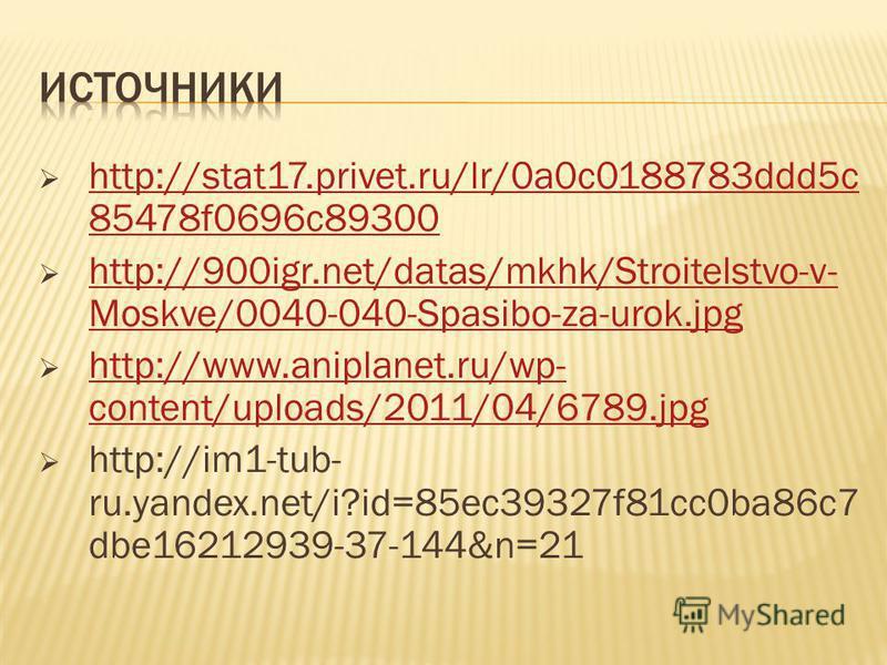 http://stat17.privet.ru/lr/0a0c0188783ddd5c 85478f0696c89300 http://stat17.privet.ru/lr/0a0c0188783ddd5c 85478f0696c89300 http://900igr.net/datas/mkhk/Stroitelstvo-v- Moskve/0040-040-Spasibo-za-urok.jpg http://900igr.net/datas/mkhk/Stroitelstvo-v- Mo