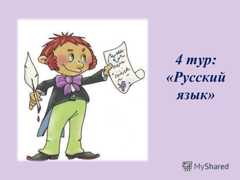 4 тур : « Русский язык »
