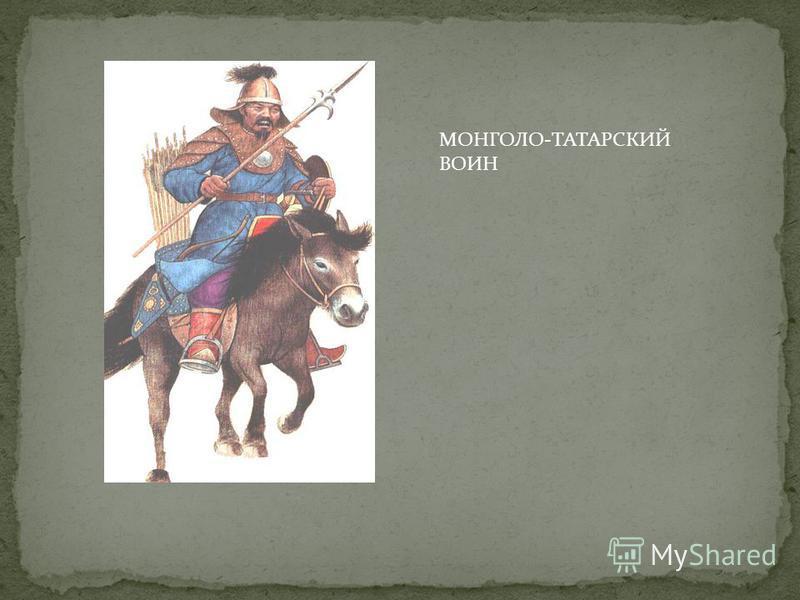 МОНГОЛО-ТАТАРСКИЙ ВОИН