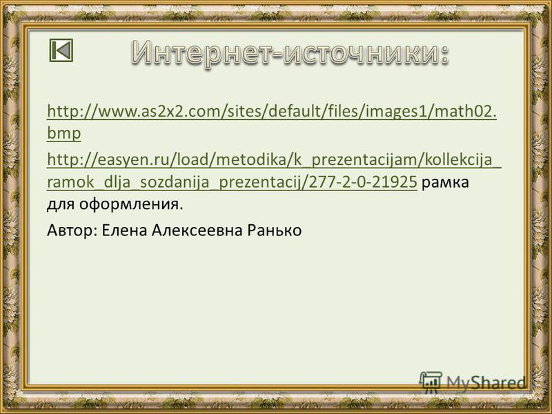 http://www.as2x2.com/sites/default/files/images1/math02. bmp http://easyen.ru/load/metodika/k_prezentacijam/kollekcija_ ramok_dlja_sozdanija_prezentacij/277-2-0-21925http://easyen.ru/load/metodika/k_prezentacijam/kollekcija_ ramok_dlja_sozdanija_prez