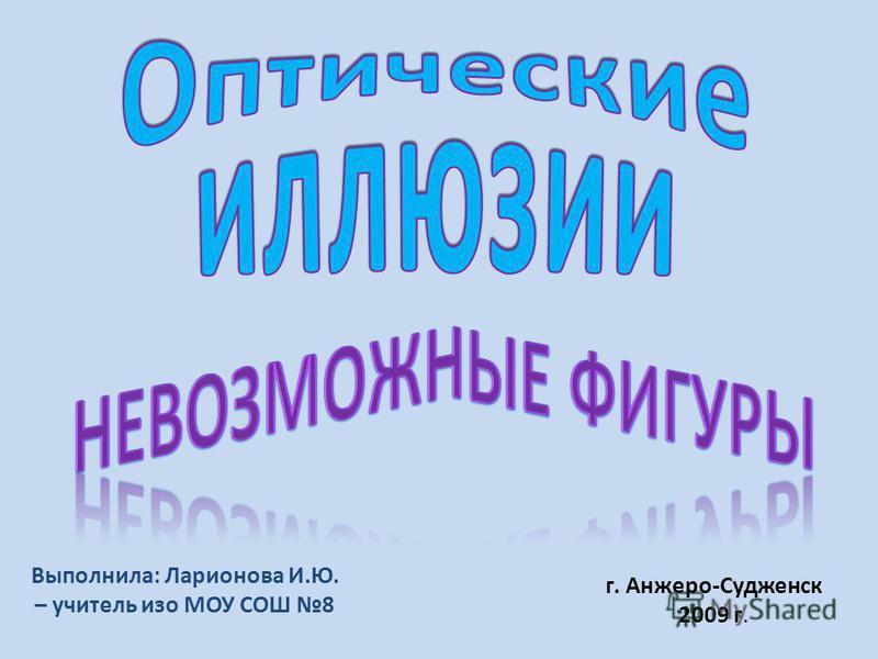 Выполнила: Ларионова И.Ю. – учитель изо МОУ СОШ 8 г. Анжеро-Судженск 2009 г.