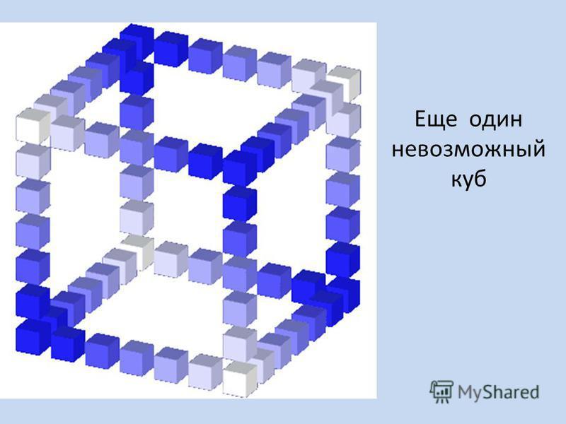Еще один невозможный куб