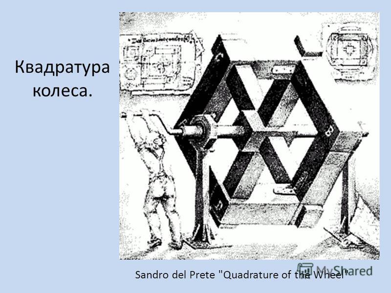 Квадратура колеса. Sandro del Prete Quadrature of the Wheel