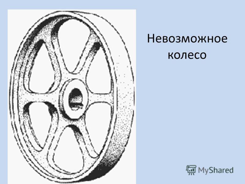 Невозможное колесо