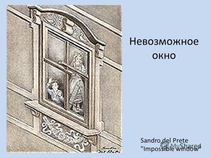 Невозможное окно Sandro del Prete Impossible window