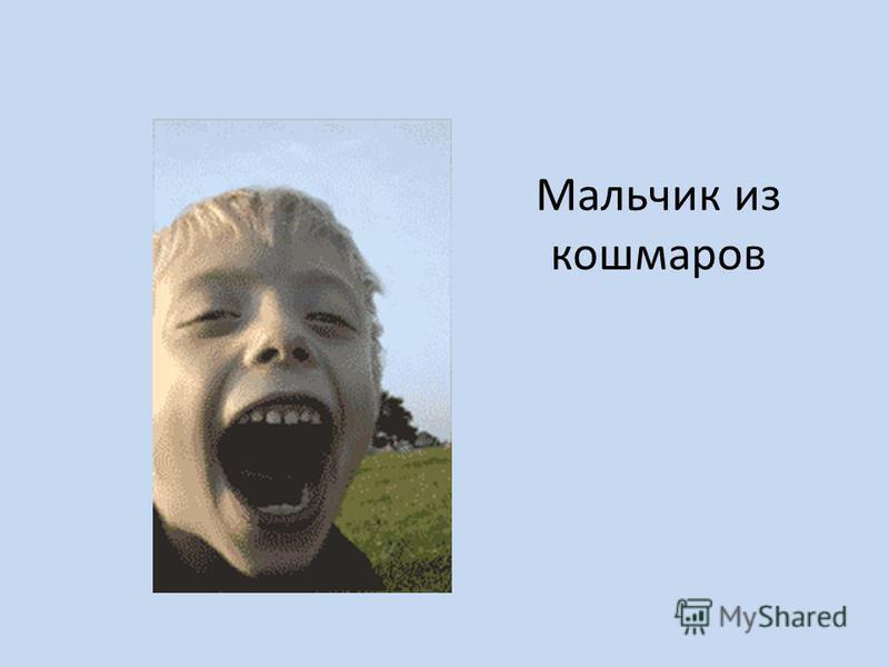 Мальчик из кошмаров