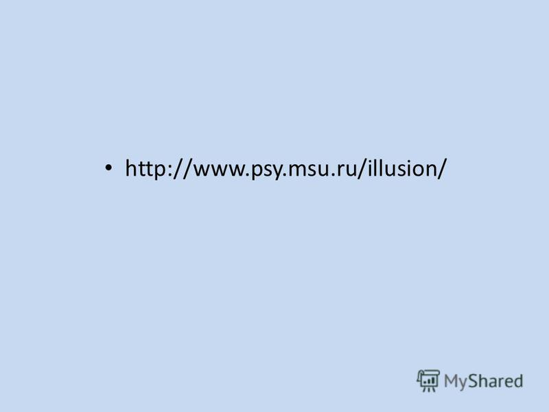 http://www.psy.msu.ru/illusion/