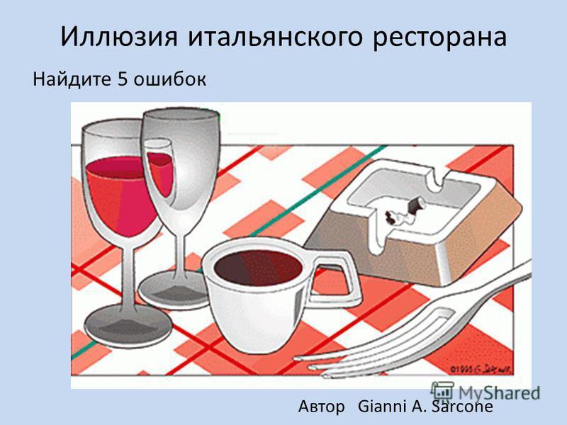 Иллюзия итальянского ресторана Найдите 5 ошибок Автор Gianni A. Sarcone