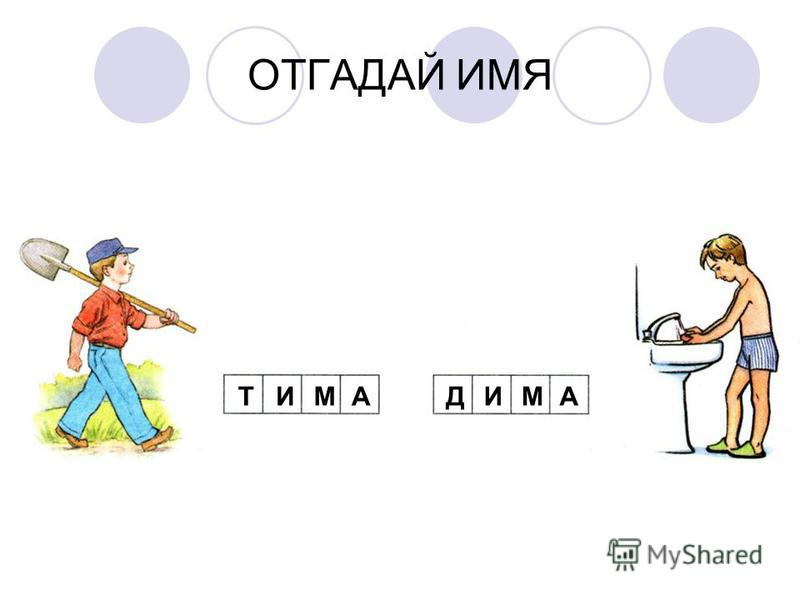 ОТГАДАЙ ИМЯ ТИМАДИМА