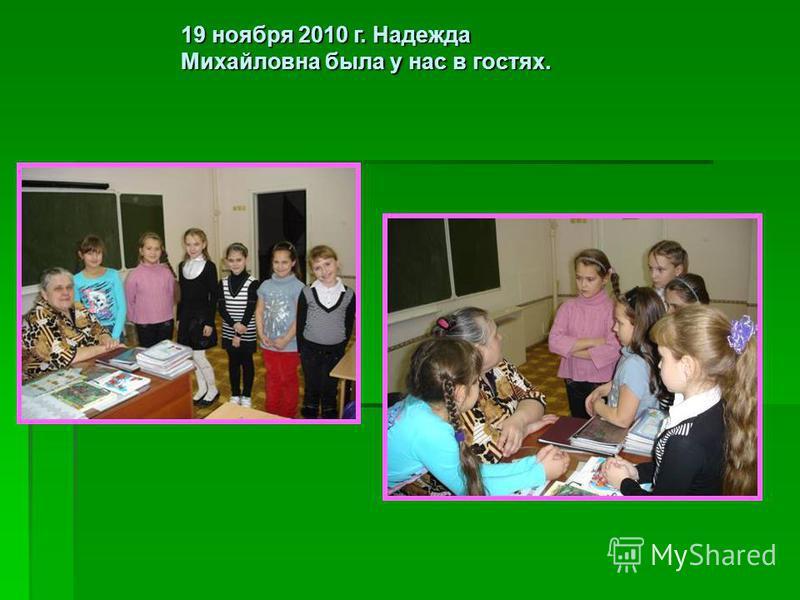 19 ноября 2010 г. Надежда Михайловна была у нас в гостях.