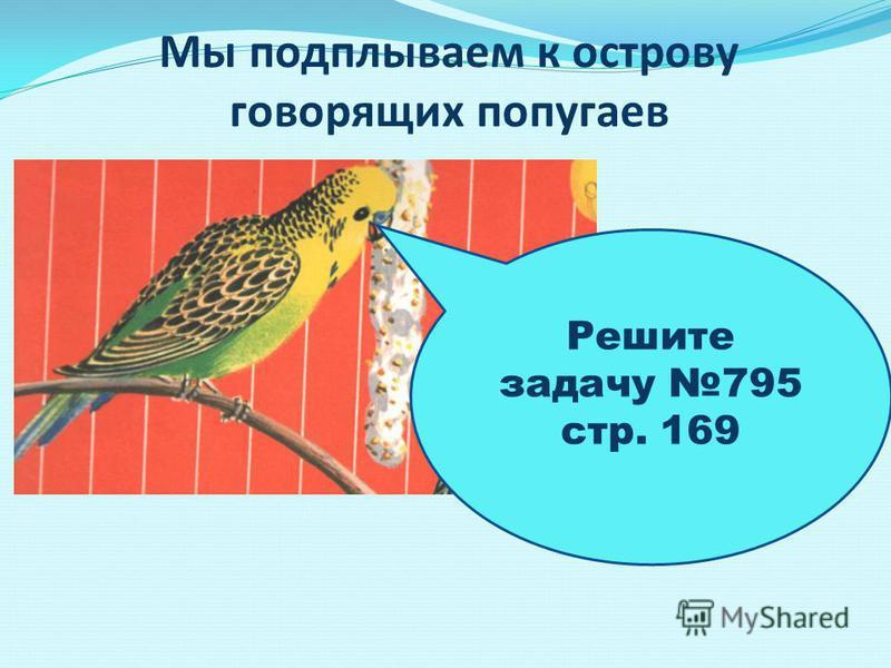 Мы подплываем к острову говорящих попугаев Решите задачу 795 стр. 169