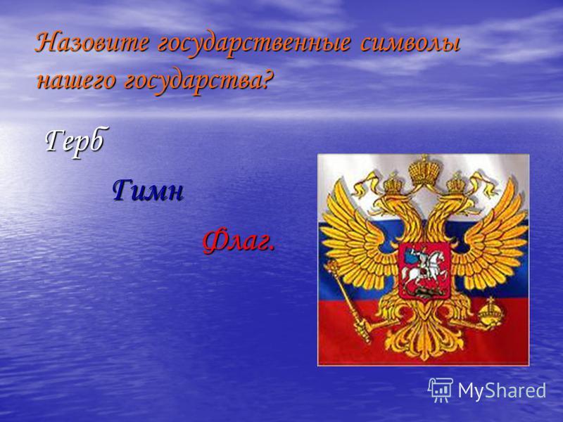 Назовите государственные символы нашего государства? Герб Герб Гимн Гимн Флаг. Флаг.