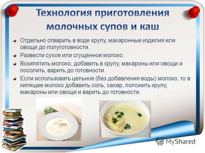 Отдельно отварить в воде крупу, макаронные изделия или овощи до полуготовности. Развести сухое или сгущенное молоко. Вскипятить молоко, добавить в крупу, макароны или овощи и посолить, варить до готовности. Если использовать цельное (без добавления в