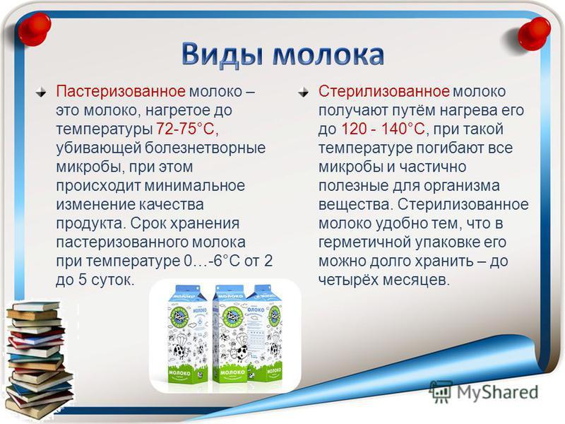 Пастеризованное молоко – это молоко, нагретое до температуры 72-75°С, убивающей болезнетворные микробы, при этом происходит минимальное изменение качества продукта. Срок хранения пастеризованного молока при температуре 0…-6°С от 2 до 5 суток. Стерили