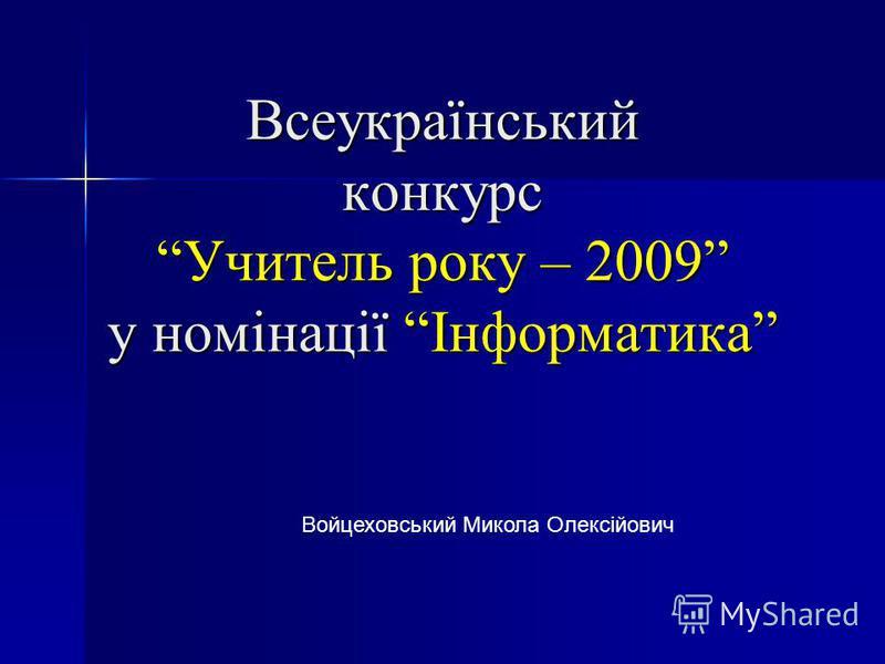 Всеукраїнський конкурс Учитель року – 2009 у номінації Інформатика Войцеховський Микола Олексійович