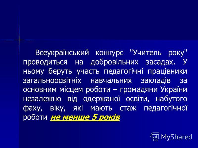 не менше 5 років Всеукраїнський конкурс