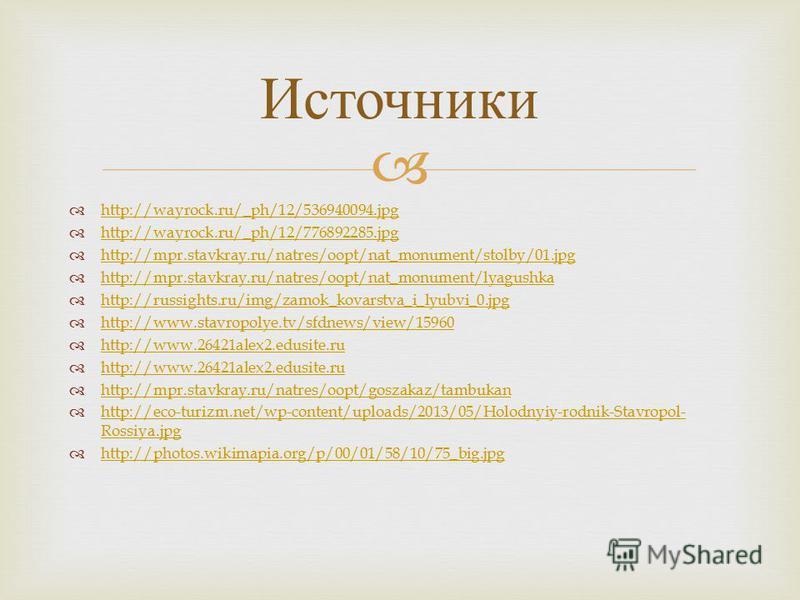 http://wayrock.ru/_ph/12/536940094. jpg http://wayrock.ru/_ph/12/776892285. jpg http://mpr.stavkray.ru/natres/oopt/nat_monument/stolby/01. jpg http://mpr.stavkray.ru/natres/oopt/nat_monument/lyagushka http://russights.ru/img/zamok_kovarstva_i_lyubvi_