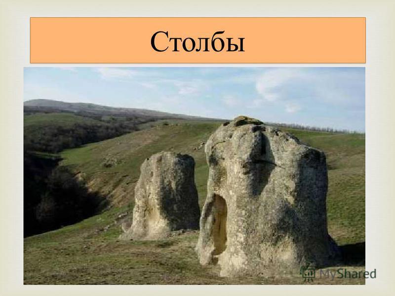 Группа живописных скальных останцев. Две наиболее примечательные скалы высотой 4-5 м и поперечников в основании 10-12 м издали напоминают остатки колонн триумфальной арки. Столбы