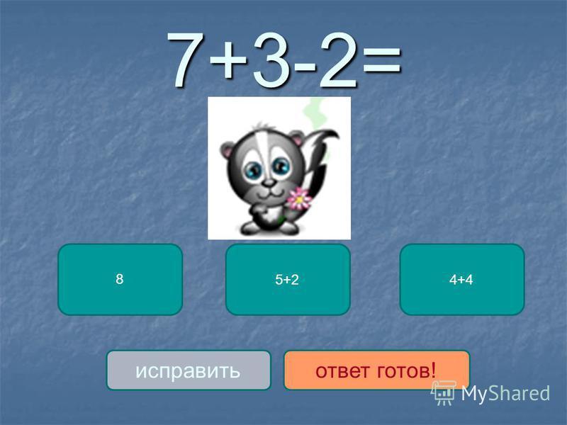 7+3-2= 8 4+45+2 исправить ответ готов!