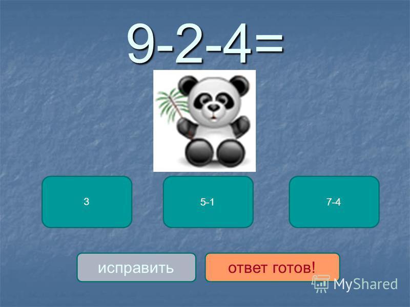 9-2-4= 3 7-45-1 исправить ответ готов!
