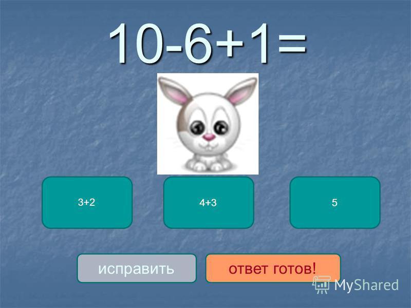 10-6+1= 3+2 54+3 исправить ответ готов!