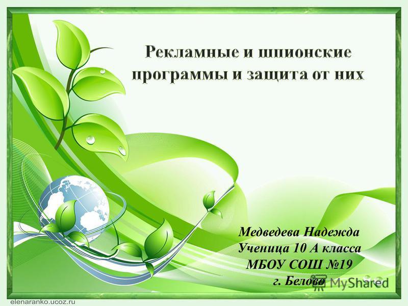 Медведева Надежда Ученица 10 А класса МБОУ СОШ 19 г. Белово