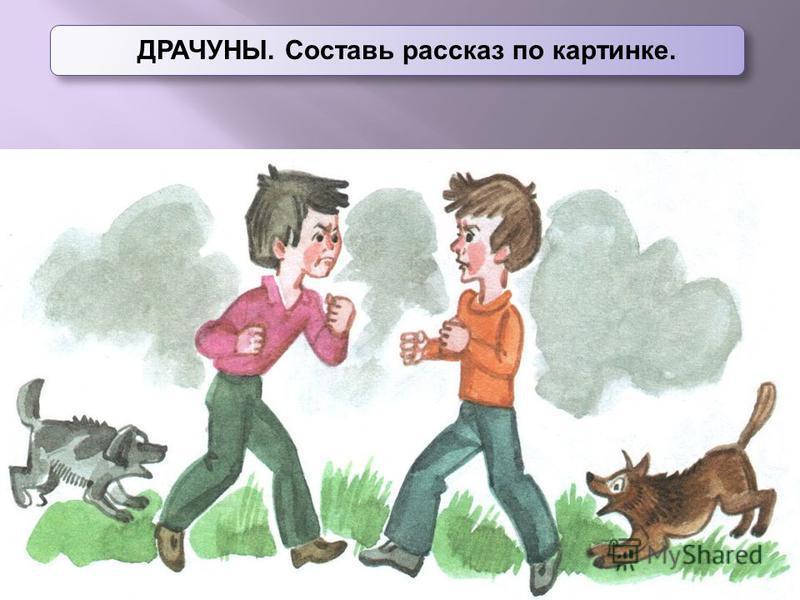 ДРАЧУНЫ. Составь рассказ по картинке.