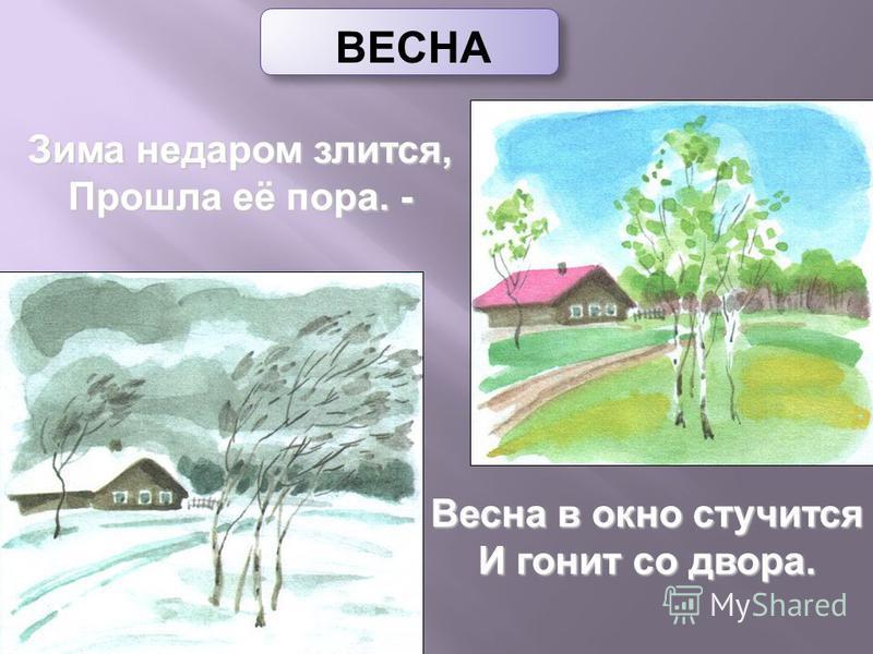 ВЕСНА Зима недаром злится, Прошла её пора. - Весна в окно стучится И гонит со двора.
